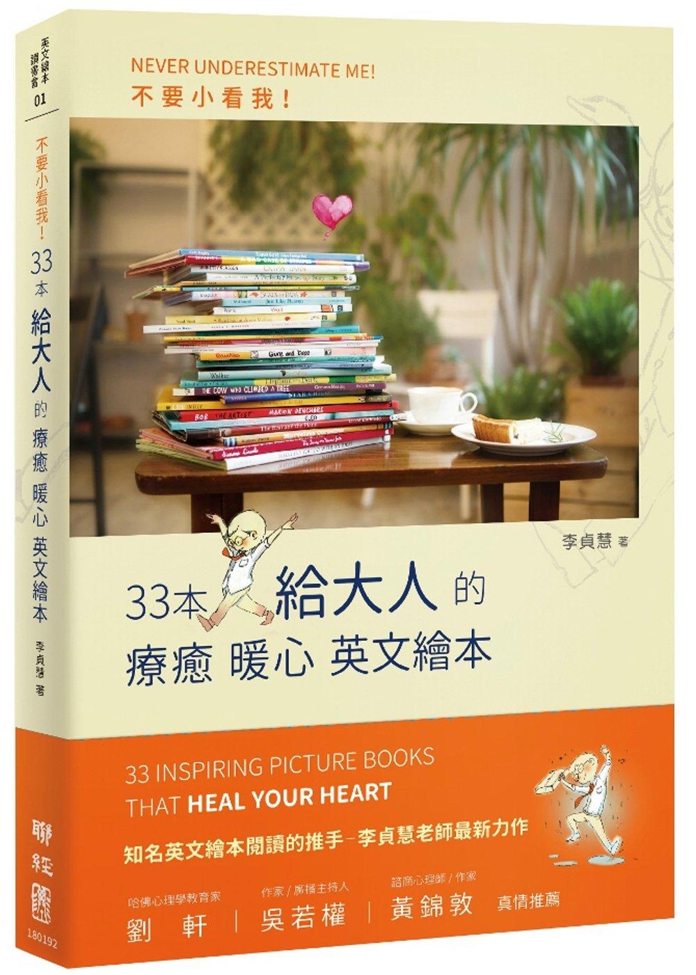 不要小看我:33本給大人的療癒暖心英文繪本(簽名版)