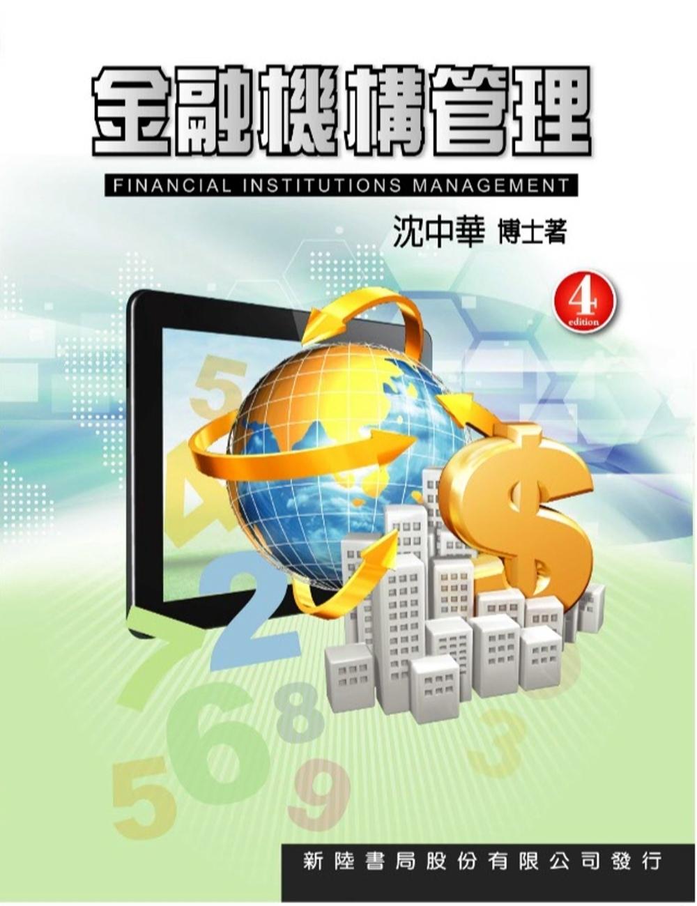 金融機構管理(四版)