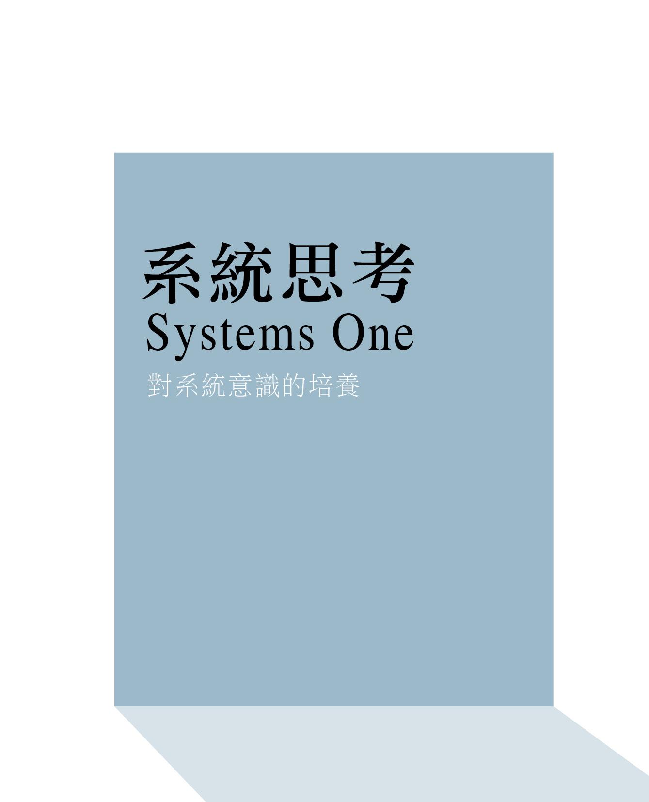 ◤博客來BOOKS◢ 暢銷書榜《推薦》系統思考 Systems One