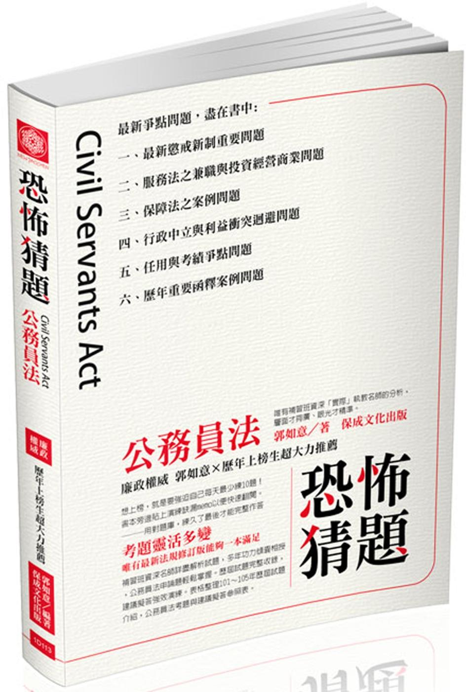 公務員法-恐怖猜題-106高普特考<保成>(10版)