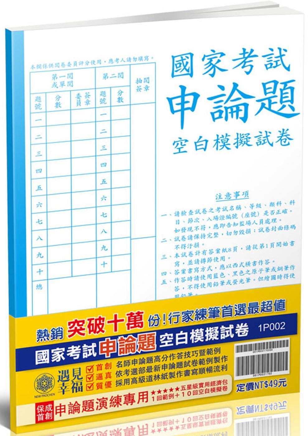 國家考試申論題作答技巧暨範例、空白模擬試卷<保成>(五版)