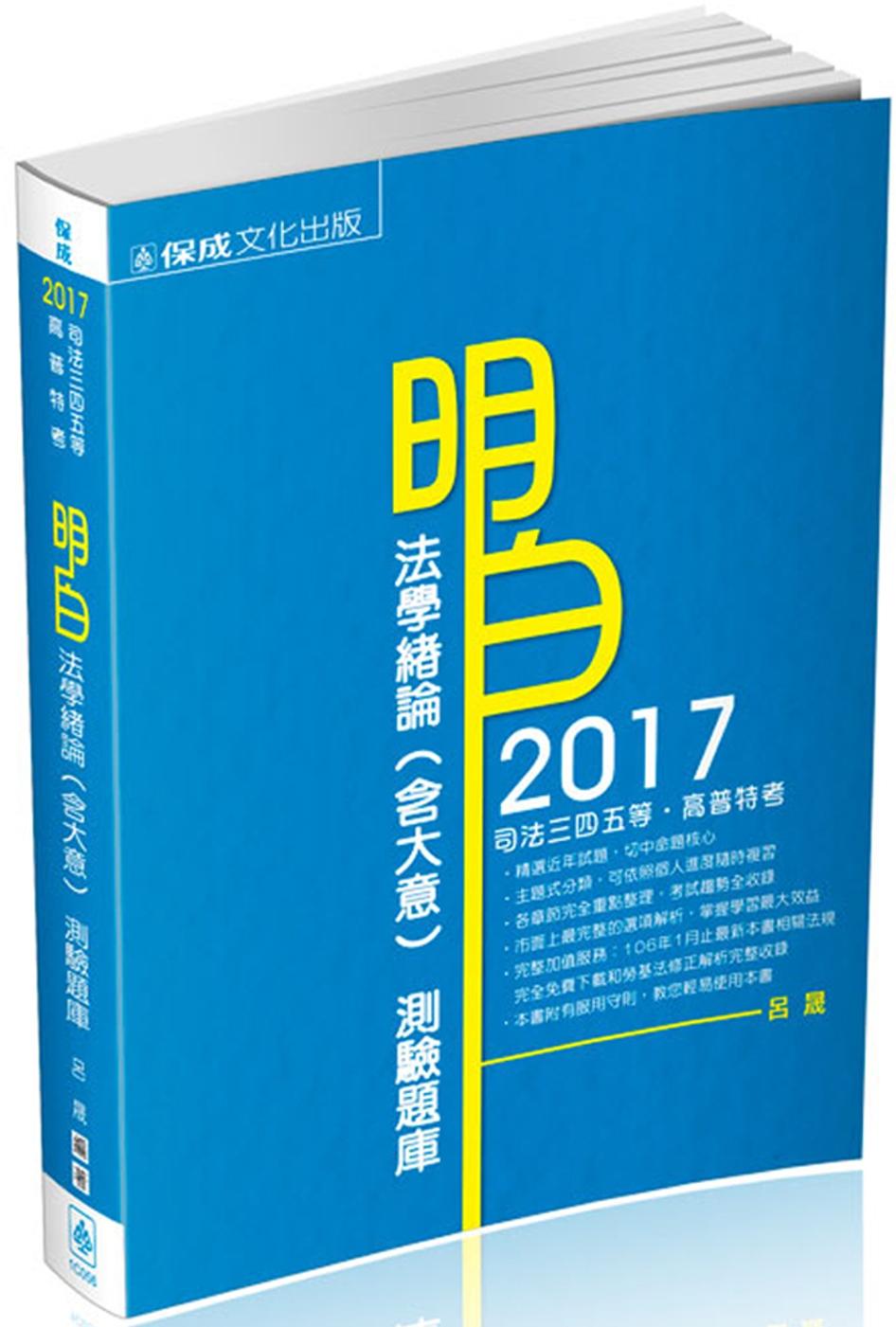 明白 法學緒論(含大意)測驗題庫-2017高普考.司法特考<保成>(二版)