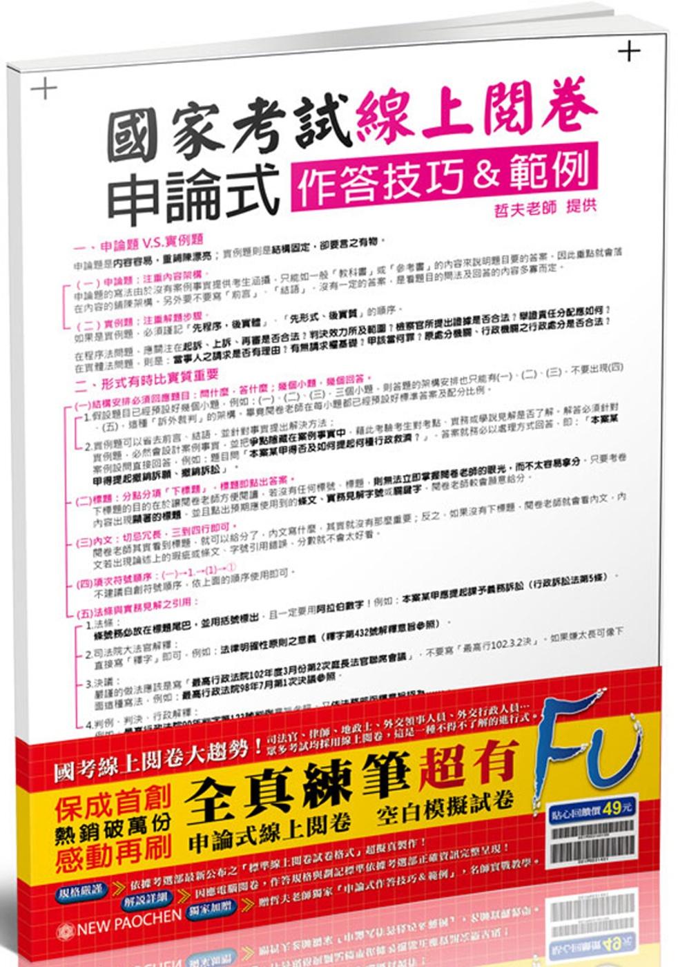 國考(線上閱卷)申論式空白模擬試卷(含作答技巧&範例)<保成>