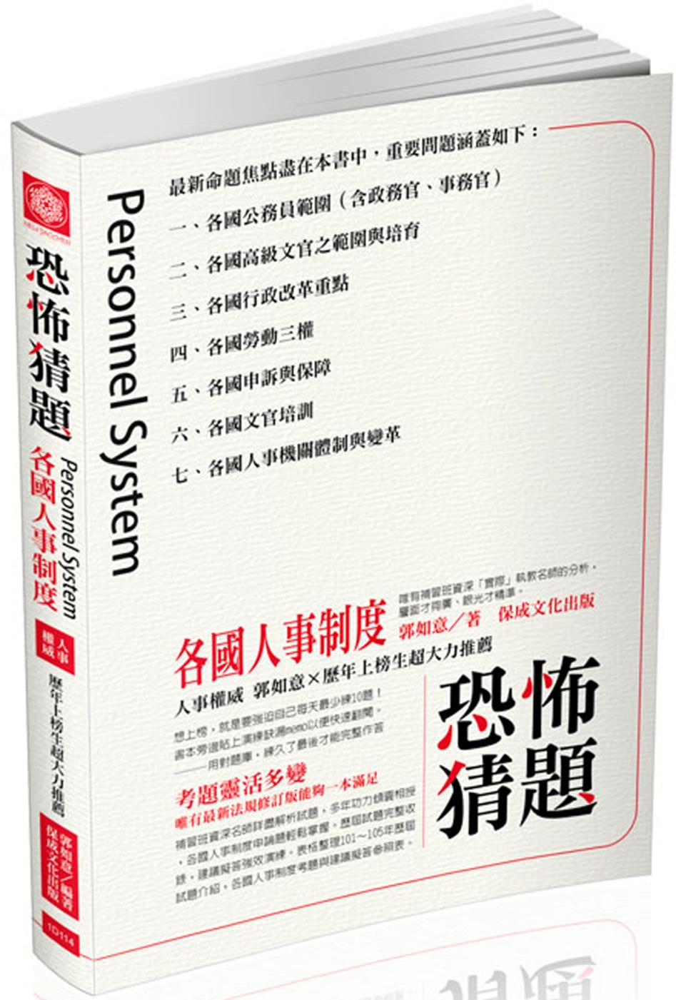各國人事制度-恐怖猜題-106高普特考<保成>(10版)
