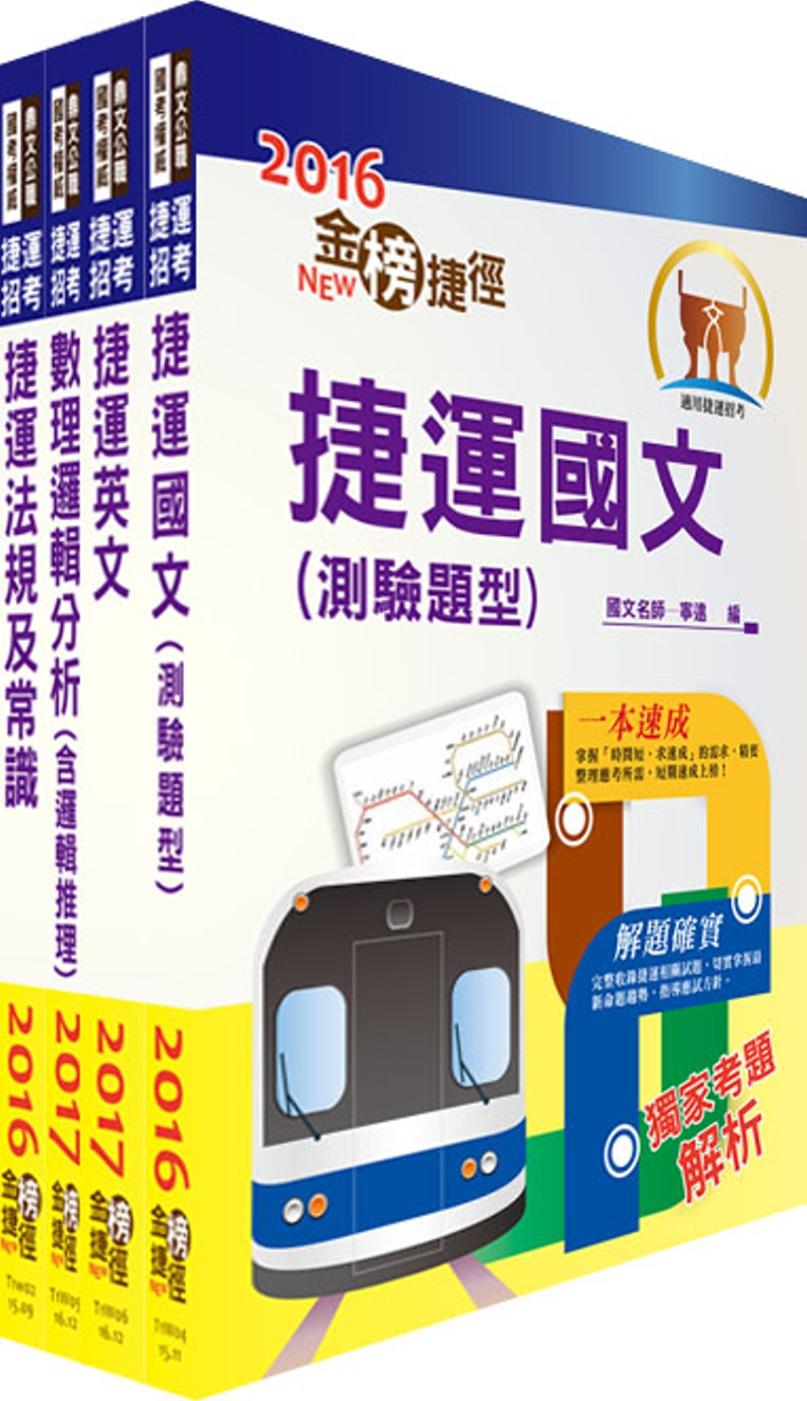 106年臺北捷運招考(司機員、隨車站務員、站務員)套書(贈題庫網帳號、雲端課程)