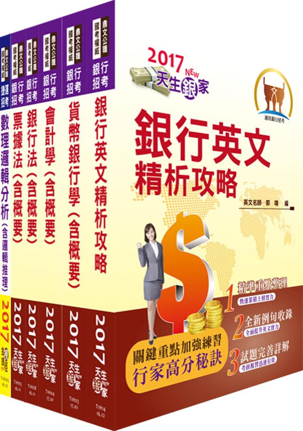 106年合作金庫【數位金融人員(一)】套書(贈題庫網帳號、雲端課程)