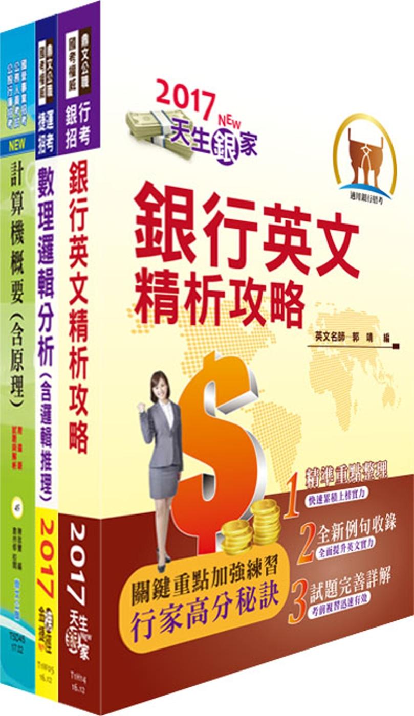 106年合作金庫【數位金融人員(二)】套書(贈題庫網帳號、雲端課程)