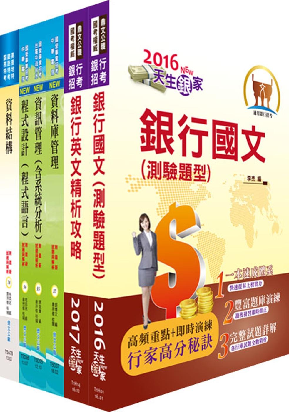 合作金庫(開放系統第一類程式設計人員)套書(贈題庫網帳號、雲端課程)