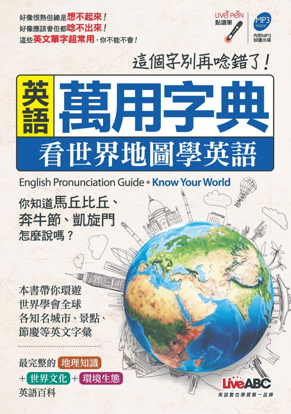 英語萬用字典 看世界地圖學英語【書+1片朗讀MP3光碟】