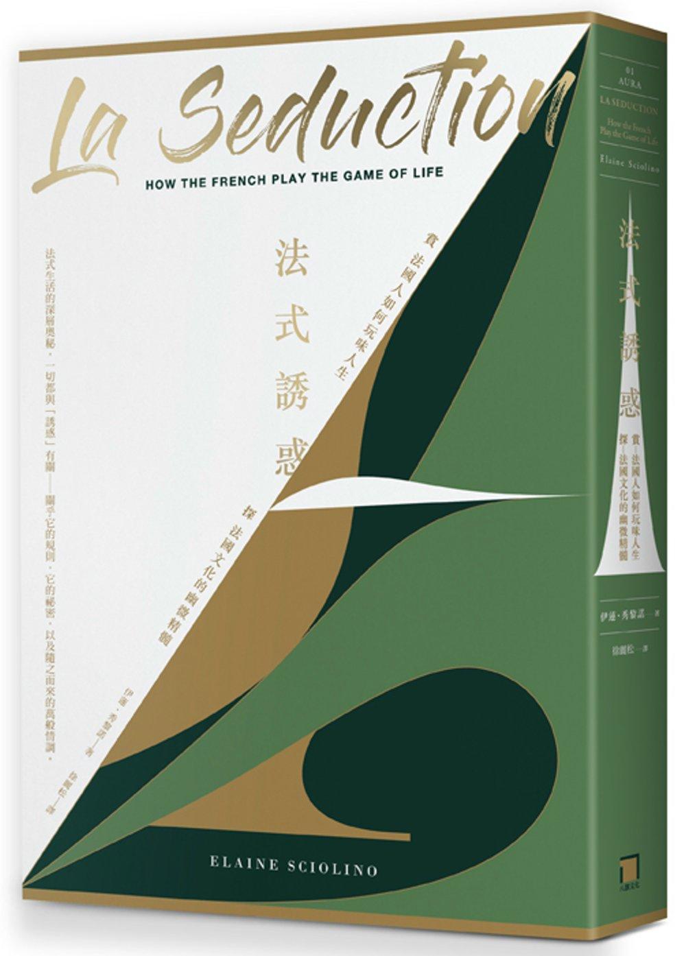 法式誘惑:賞—法國人如何玩味人生 探—法國文化的幽微精髓 (二版)