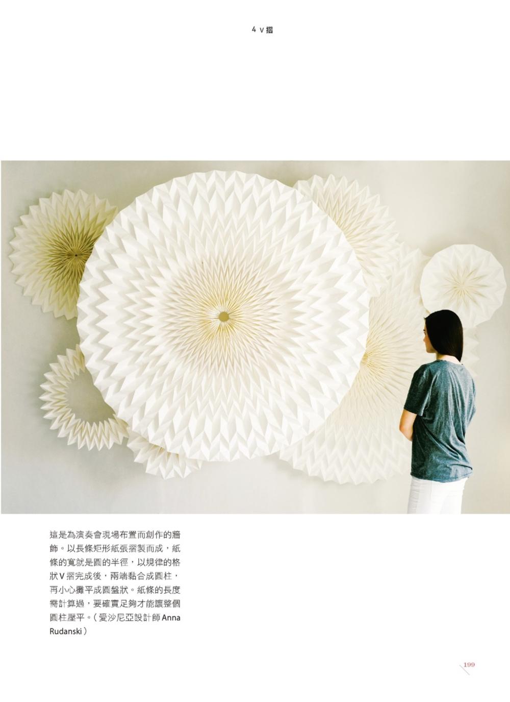 ◤博客來BOOKS◢ 暢銷書榜《推薦》設計摺學全書--建立幾何觀念,強化空間感,激發設計師、工藝創作者想像力和實作力的必備摺疊觀念與技巧