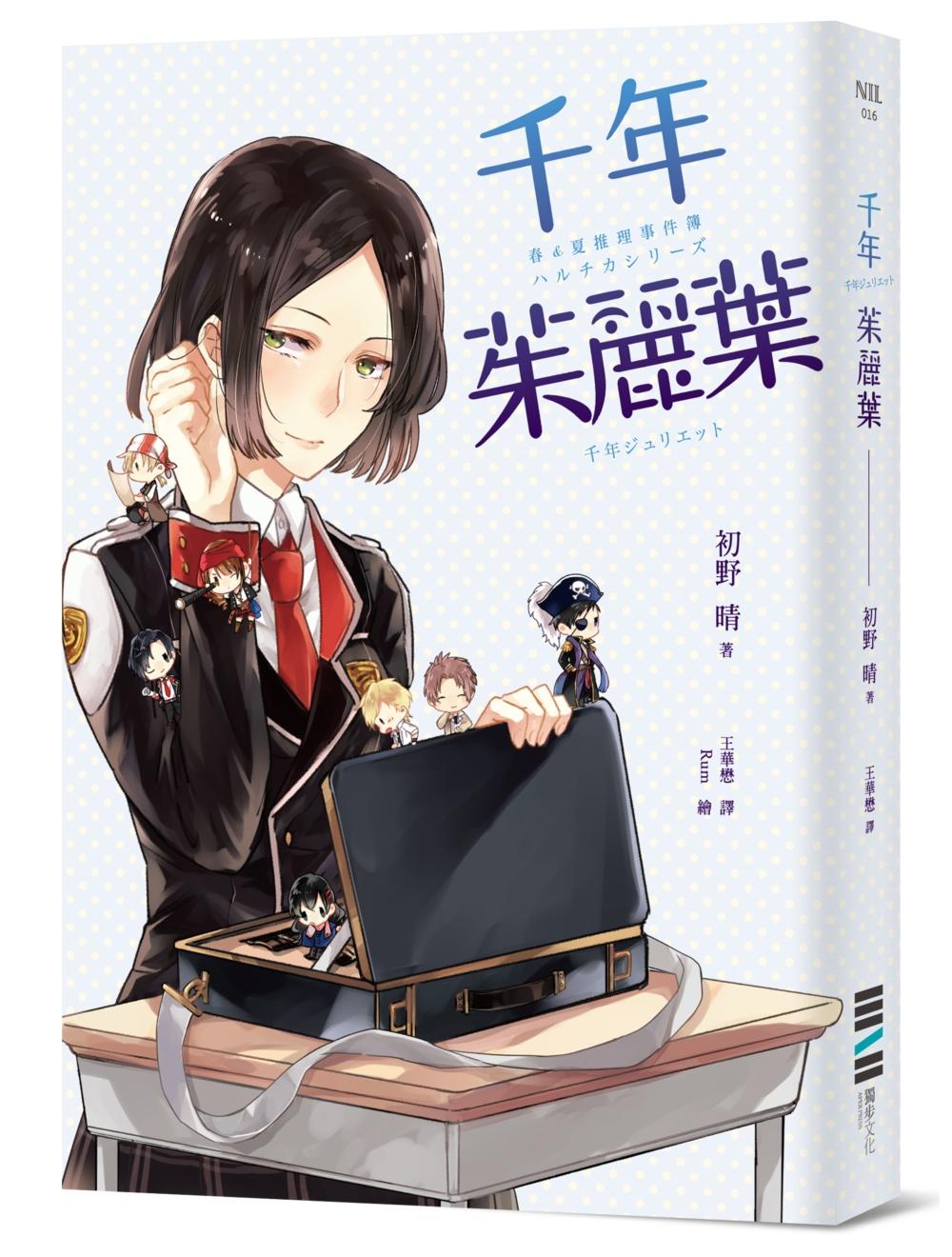 千年茱麗葉(春&夏推理事件簿)