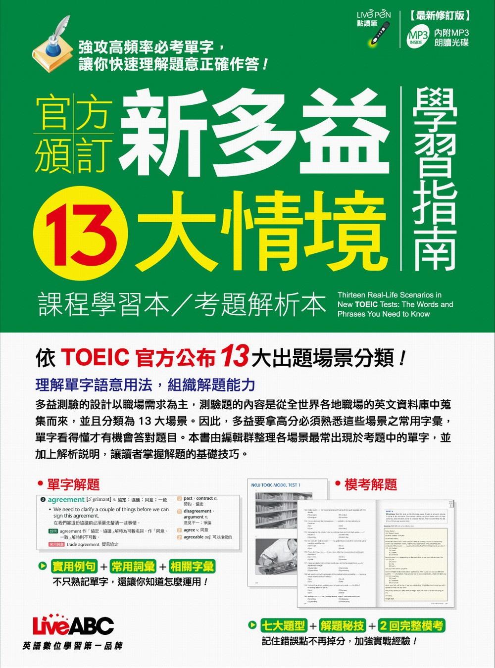 官方頒訂 新多益13大情境學習指南(最新修訂版)【學習本+解析本+1片朗讀MP3光碟】