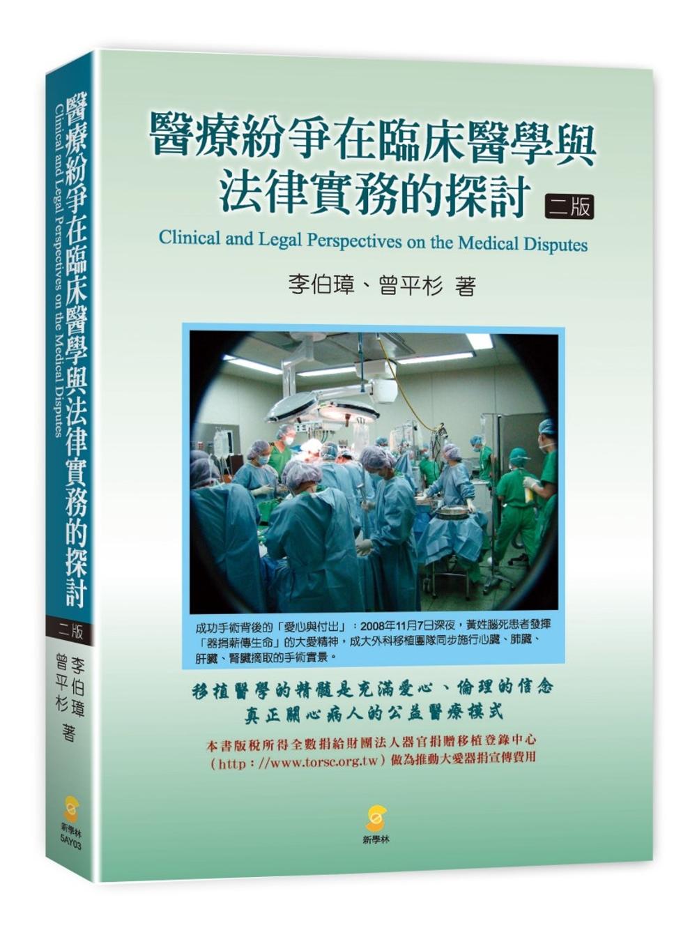 醫療紛爭在臨床醫學與法律實務的探討(2版)