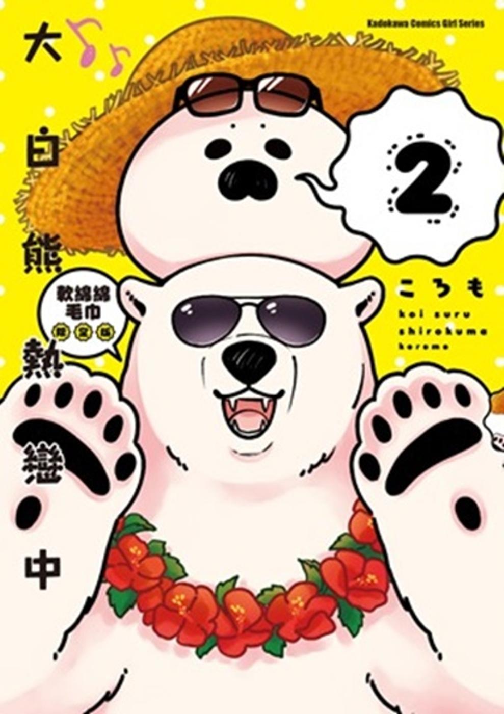 ◤博客來BOOKS◢ 暢銷書榜《推薦》大白熊熱戀中 (2)(限定版)
