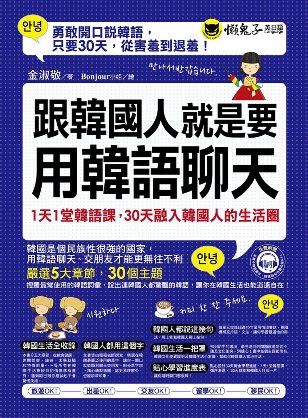 跟韓國人就是要用韓語聊天:1天1 堂韓語課,30天融入韓國人的生活圈(附1MP3)