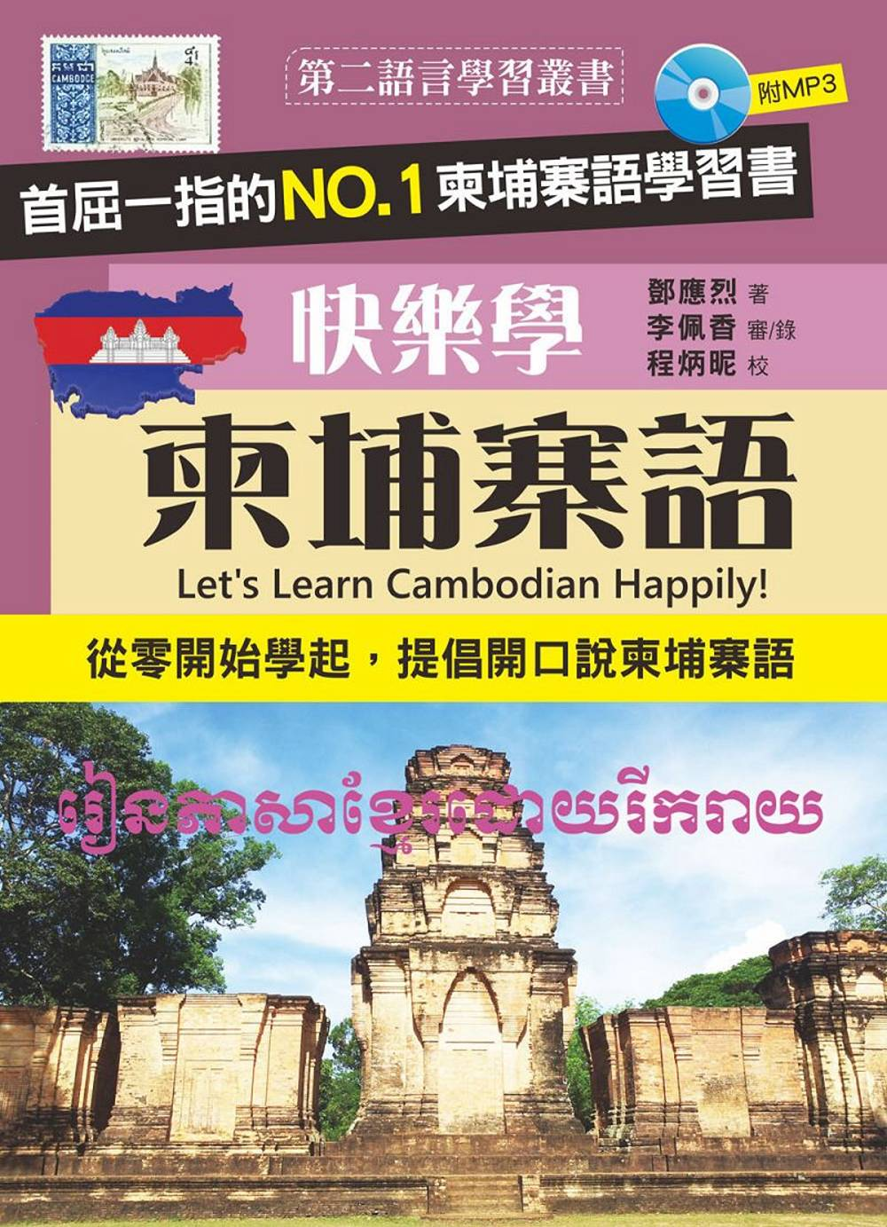 快樂學柬埔寨語(...