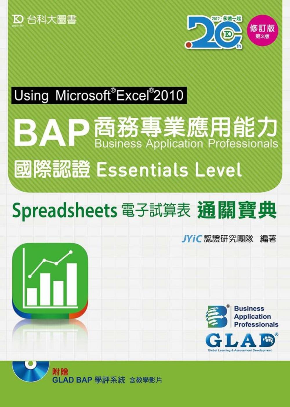 BAP Spreadsheets電子試算表Using Microsoft Excel 2010商務專業應用能力國際認證Essentials Level通關寶典 - 增訂版(第三版) - 附贈BAP學評系統含教學影片
