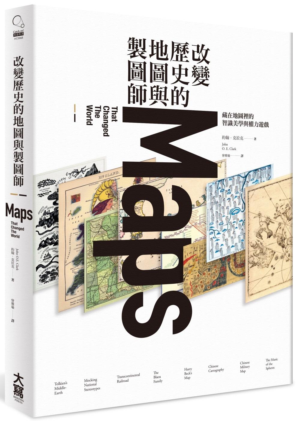 改變歷史的地圖與製圖師:藏在地圖裡的智識美學與權力遊戲