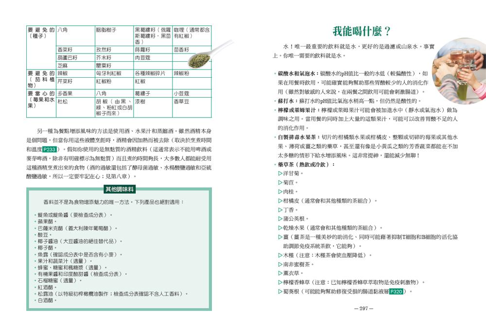 http://im1.book.com.tw/image/getImage?i=http://www.books.com.tw/img/001/074/76/0010747677_b_12.jpg&v=58cbacdc&w=655&h=609