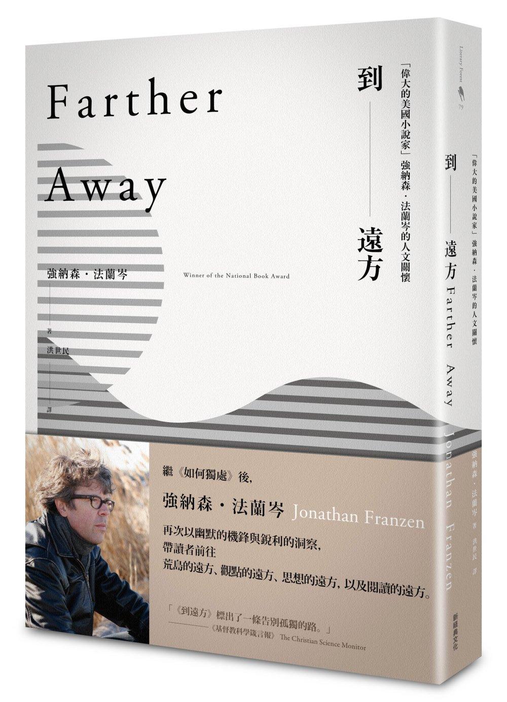到遠方:「偉大的美國小說家」強納森‧法蘭岑的人文關懷