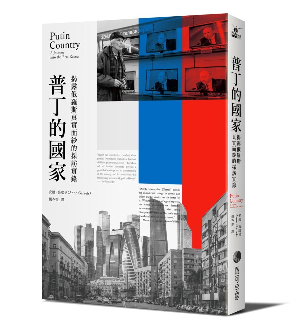 普丁的國家:揭露俄羅斯真實面紗的採訪實錄