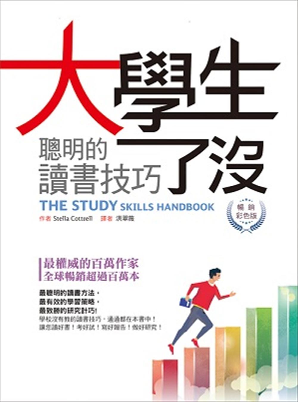 大學生了沒:聰明的讀書技巧【暢銷彩色版】(20K)(二版)