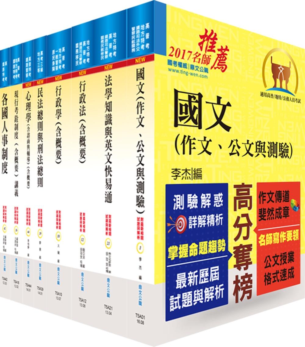 106年地方三等、高考三級(人事行政)套書(贈題庫網帳號、雲端課程)