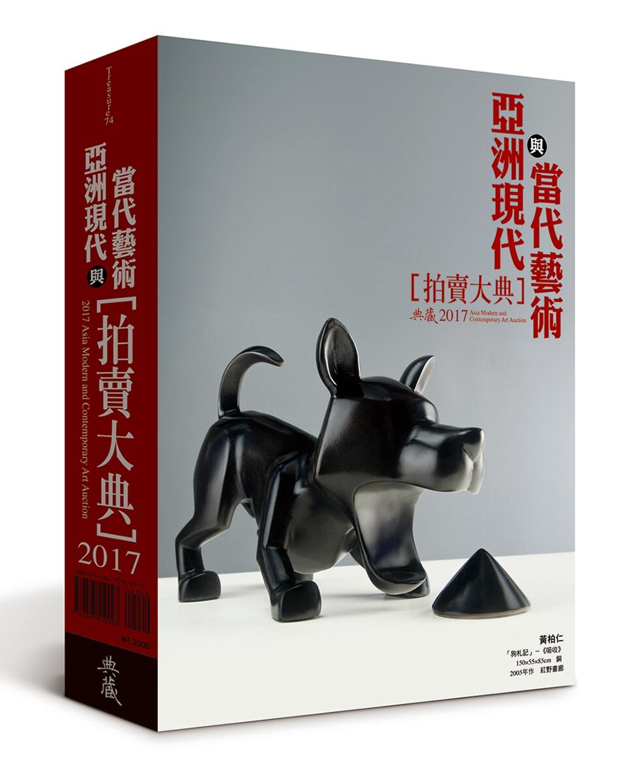 ◤博客來BOOKS◢ 暢銷書榜《推薦》2017亞洲現代與當代藝術拍賣大典