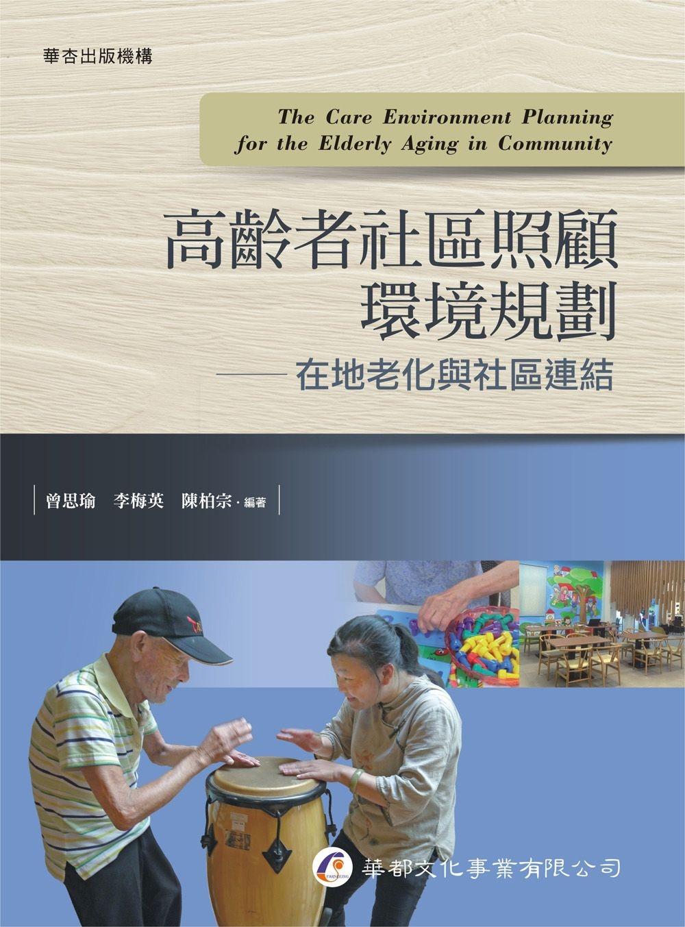 高齡者社區照顧環境規劃:在地老化與社區連結