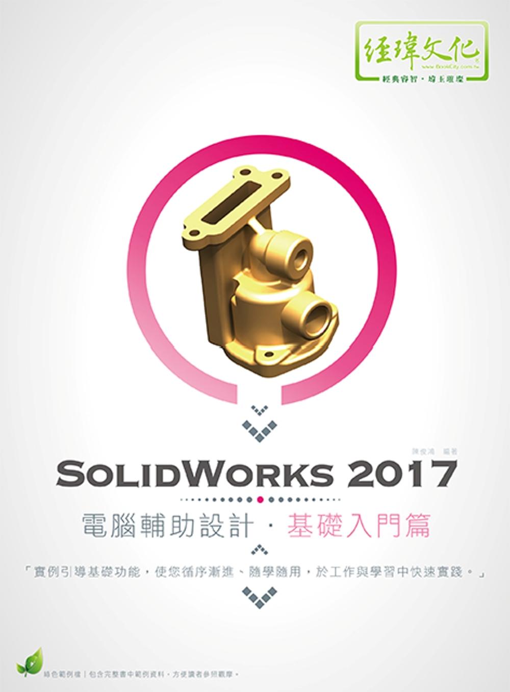 SolidWorks 2017 電腦輔助設計:基礎入門篇(附綠色範例檔)