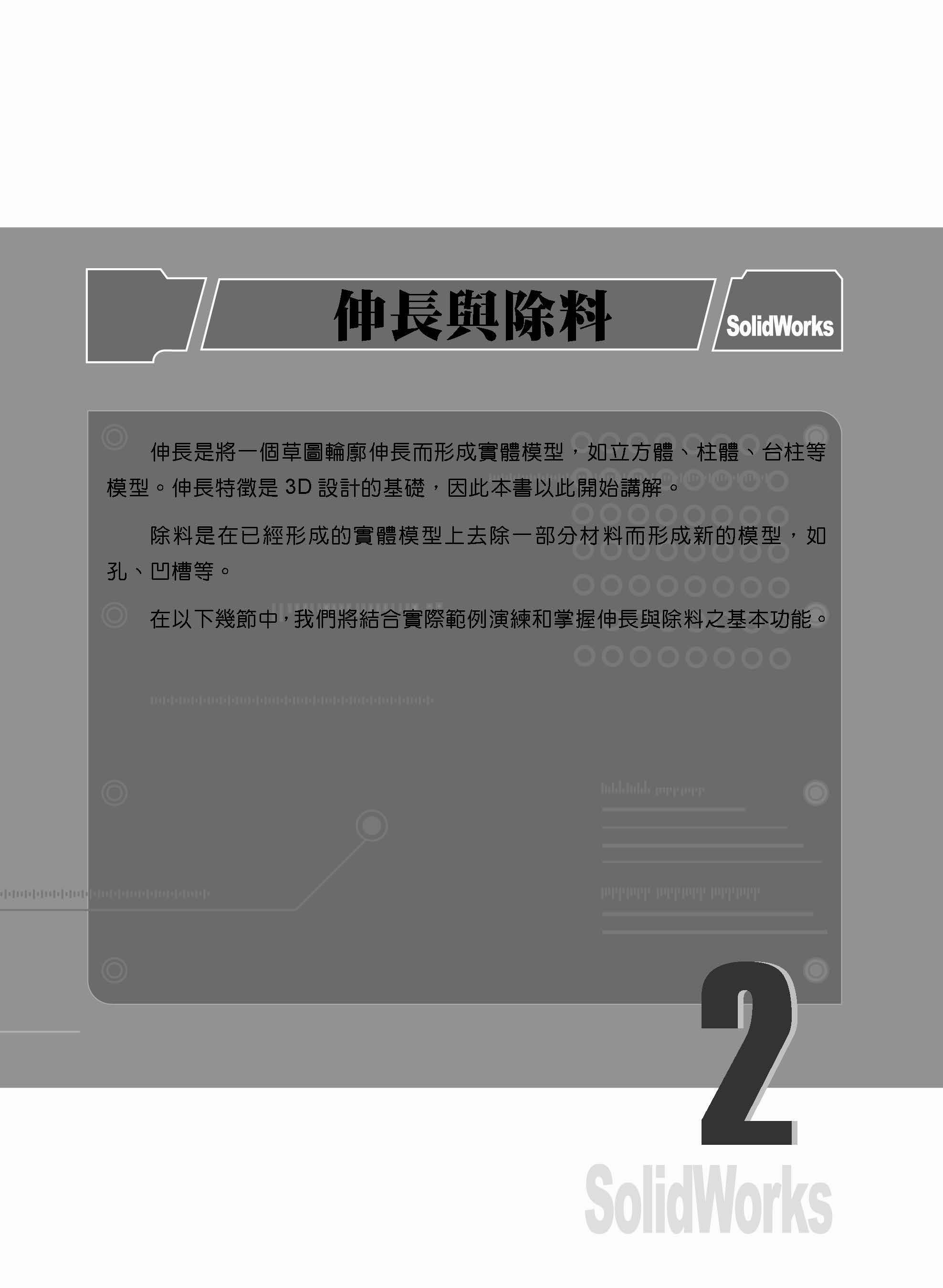 ◤博客來BOOKS◢ 暢銷書榜《推薦》SolidWorks 2017 電腦輔助設計:基礎入門篇(附綠色範例檔)