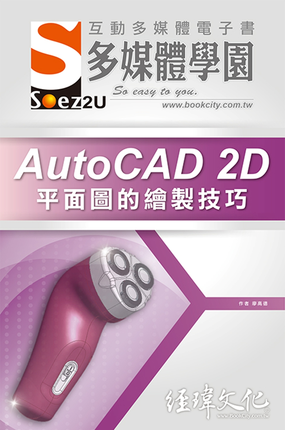 SOEZ2u 多媒體學園電子書:AutoCAD 2D 平面圖的繪製技巧(附VCD一片)