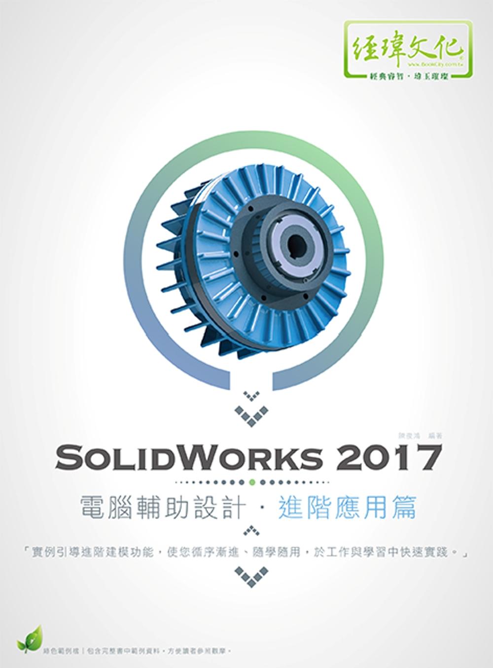 SolidWorks 2017 電腦輔助設計:進階應用篇(附綠色範例檔)