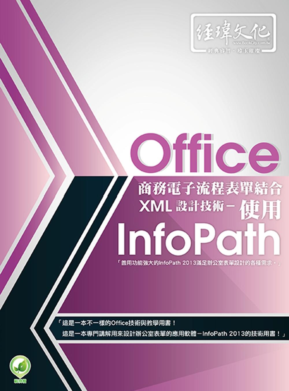 Office商務電子流程表單結合XML設計技術 – 使用 InfoPath(附綠色範例檔)