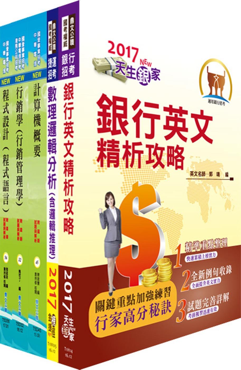 臺灣中小企業銀行(數位銀行暨電子支付產品企劃人員)套書(不含電子商務)(贈題庫網帳號、雲端課程)