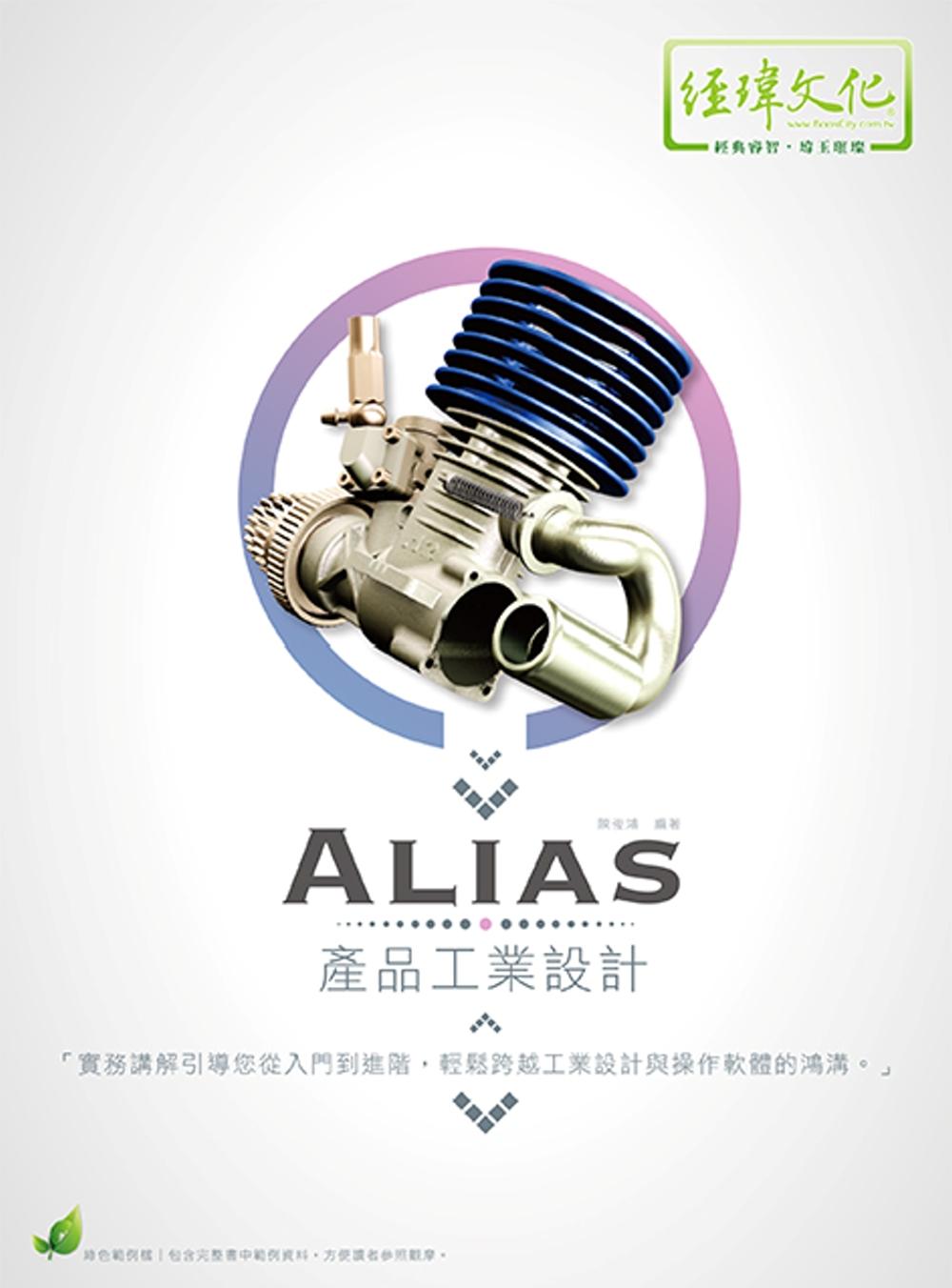 Alias 產品工業設計(附綠色範例檔)