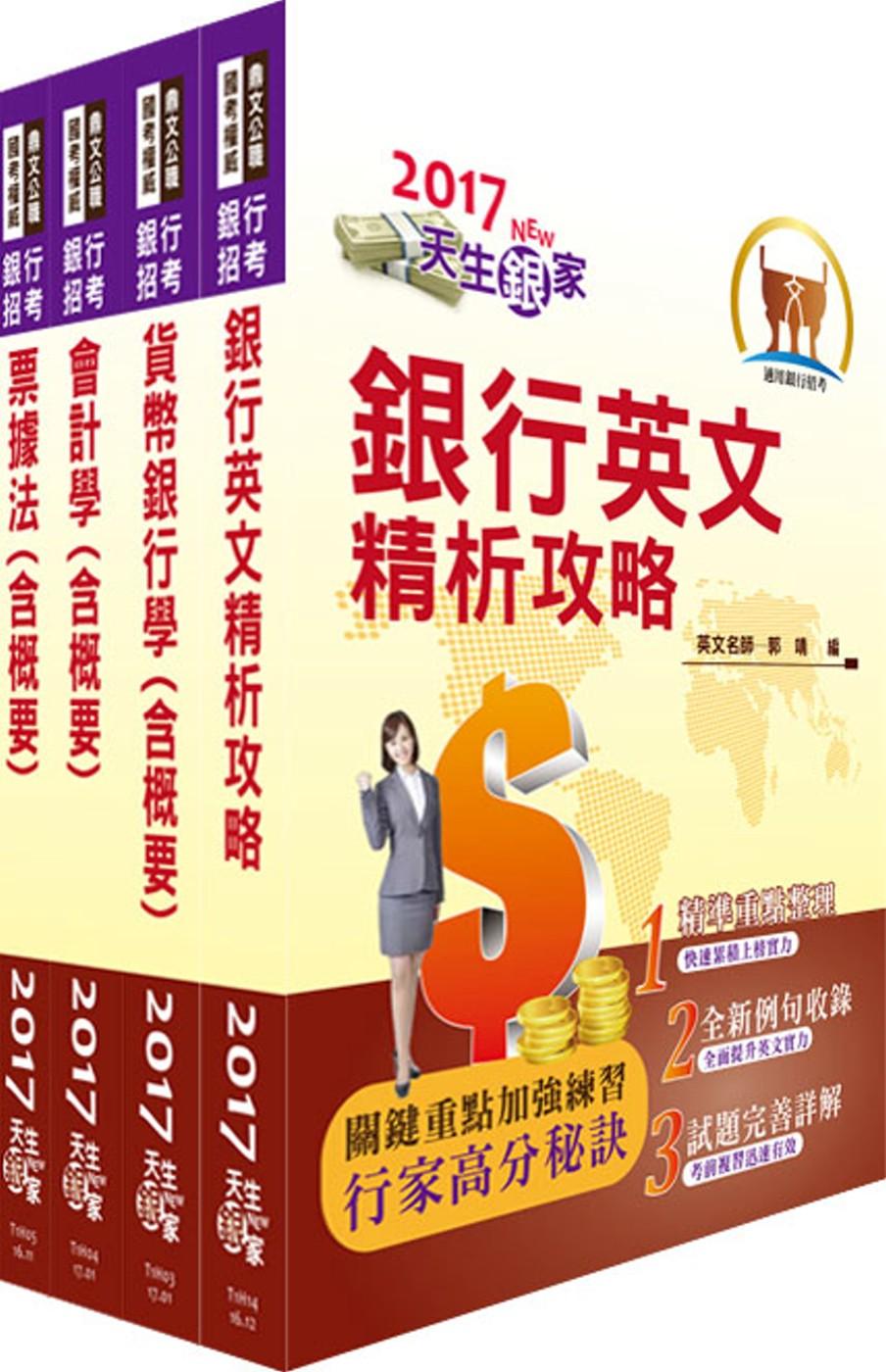 106年臺灣中小企業銀行(五職等一般行員)套書(贈題庫網帳號、雲端課程)