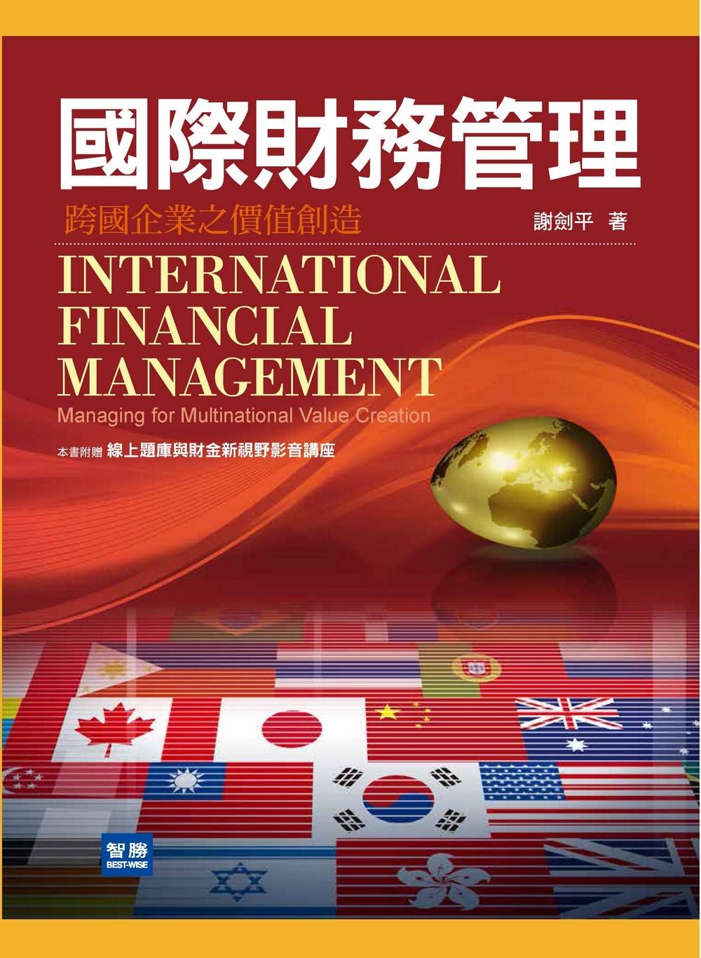 國際財務管理:跨國企業之價值創造(三版)