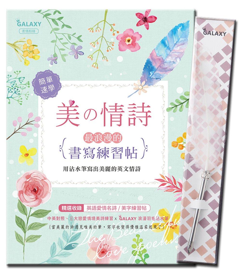 GALAXY浪漫羽毛沾水筆:經典菱格X美の情詩:最浪漫的書寫練習帖