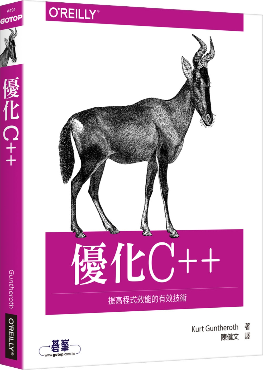 ◤博客來BOOKS◢ 暢銷書榜《推薦》優化 C++:提高程式效能的有效技術