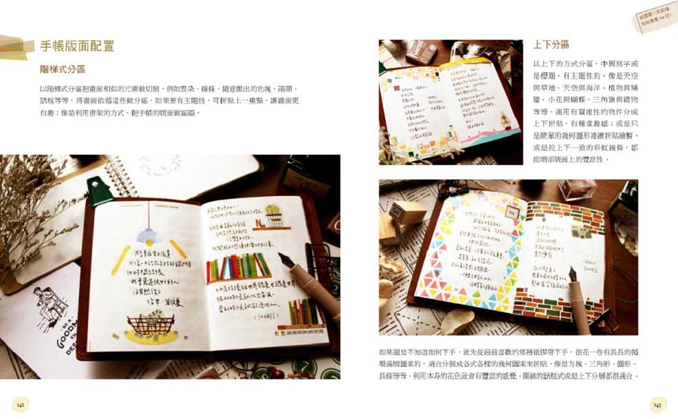 ◤博客來BOOKS◢ 暢銷書榜《推薦》紙膠帶╳色鉛筆,貼貼畫畫94狂!「南國的孩子」無敵插畫祕技教室。(隨書送:立馬上手拼貼筆記本)