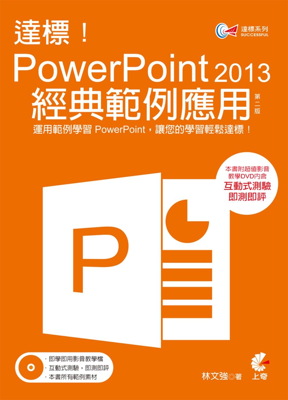 達標!PowerPoint 2013 經典範例應用(附光碟)(第二版)