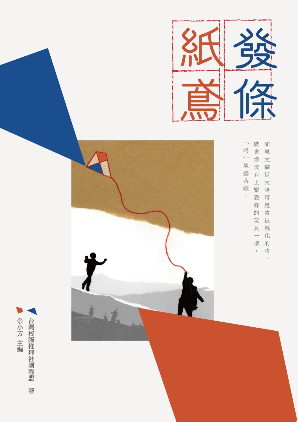 發條紙鳶:台灣校際推理社團聯盟徵文獎傑作選