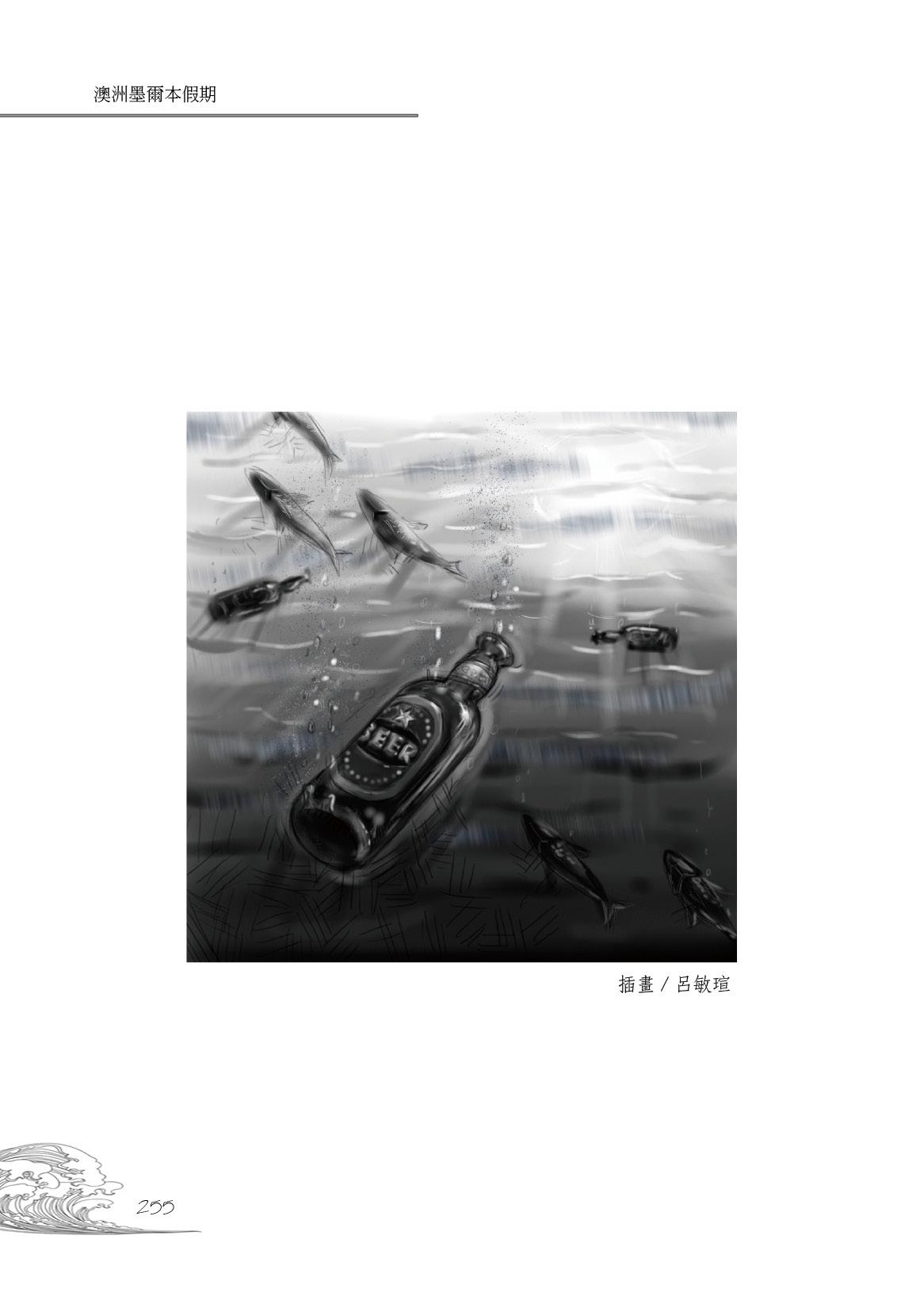 ◤博客來BOOKS◢ 暢銷書榜《推薦》縱橫四海:船長‧引水人的築夢傳奇
