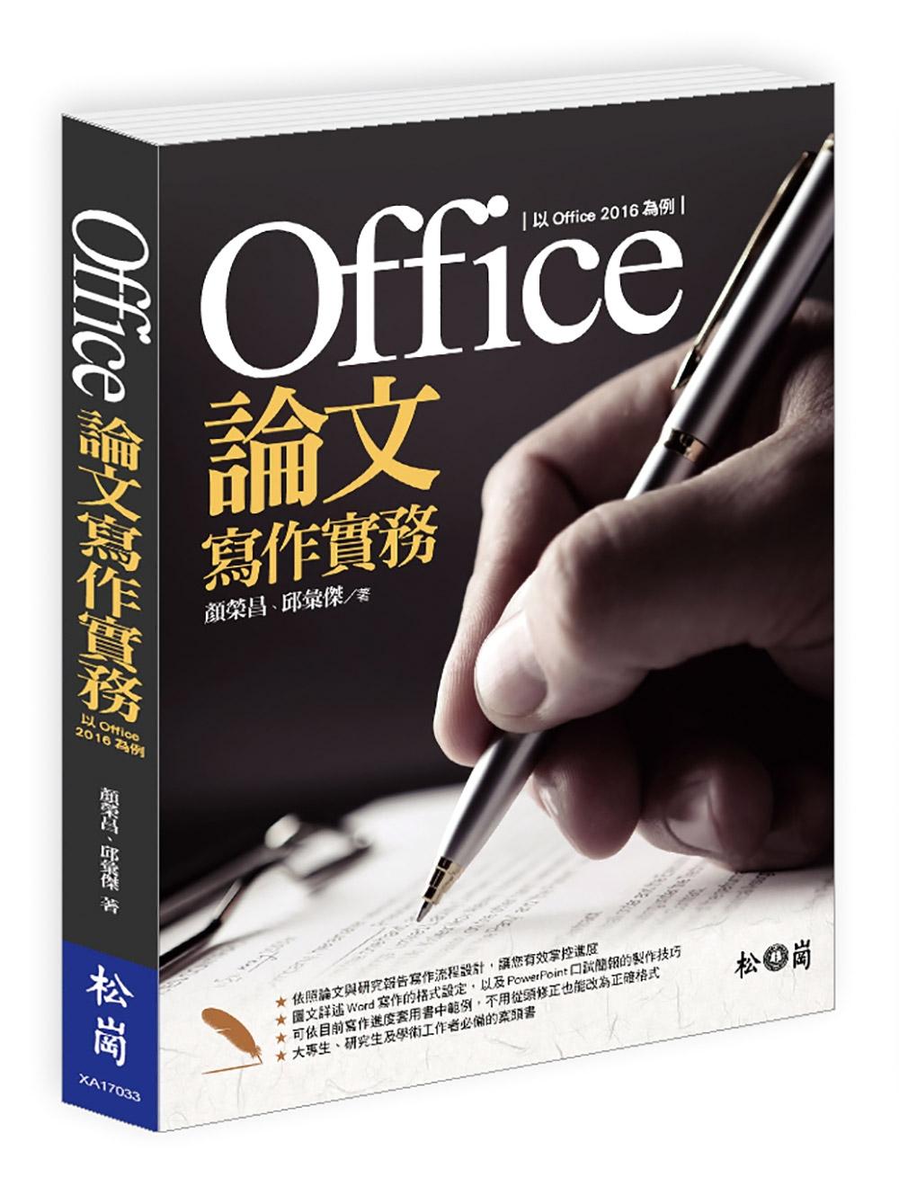 Office論文寫作實務:以Office 2016為例(附CD)