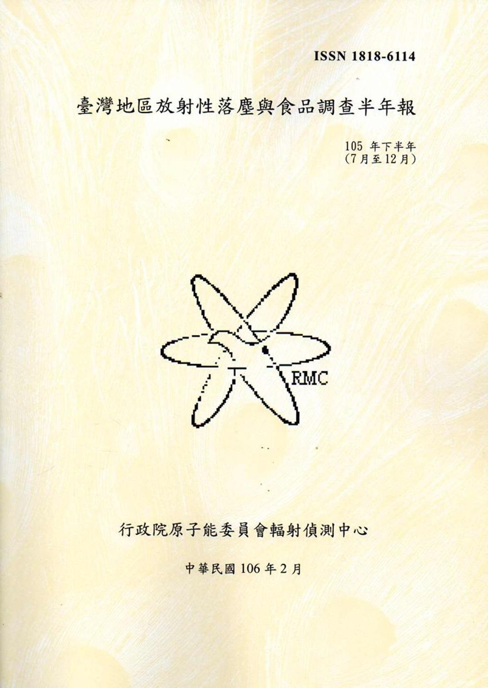 臺灣地區放射性落塵與食品調查半年報(105年下半年)