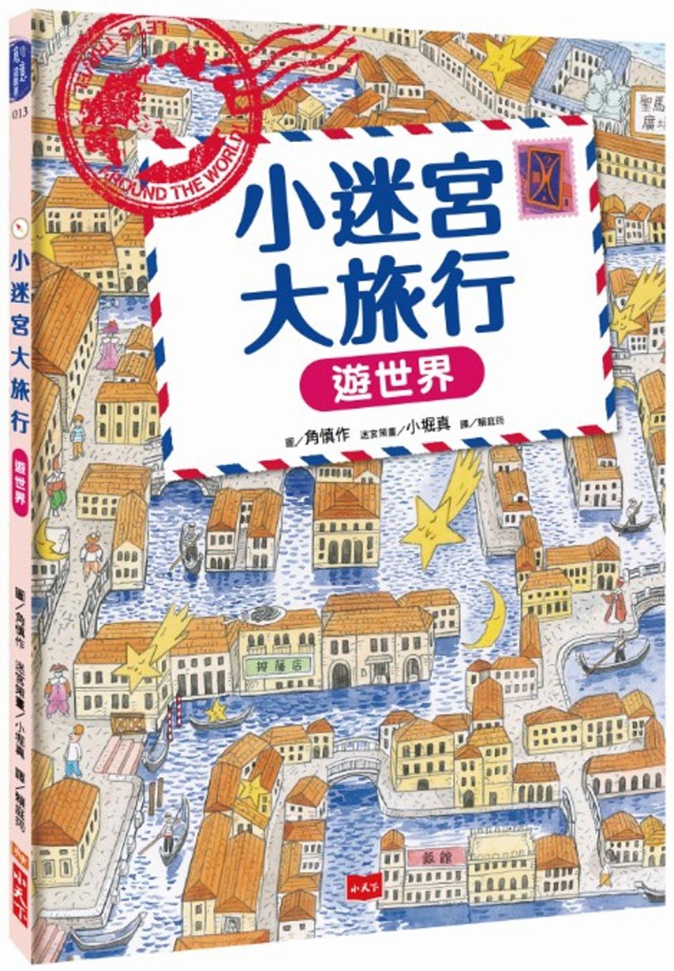 小迷宮大旅行:遊世界