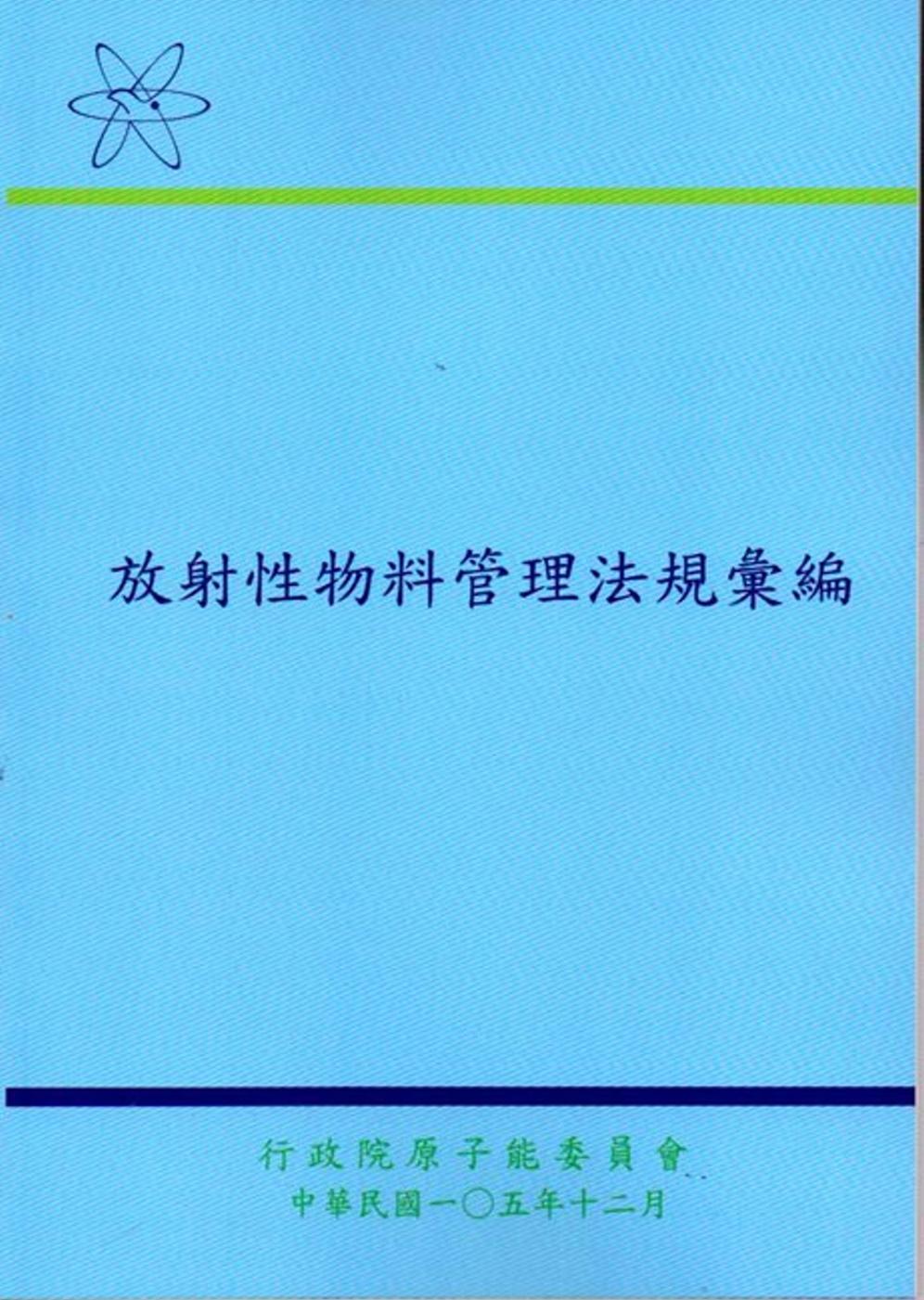 放射性物料管理法規彙編(第六版)