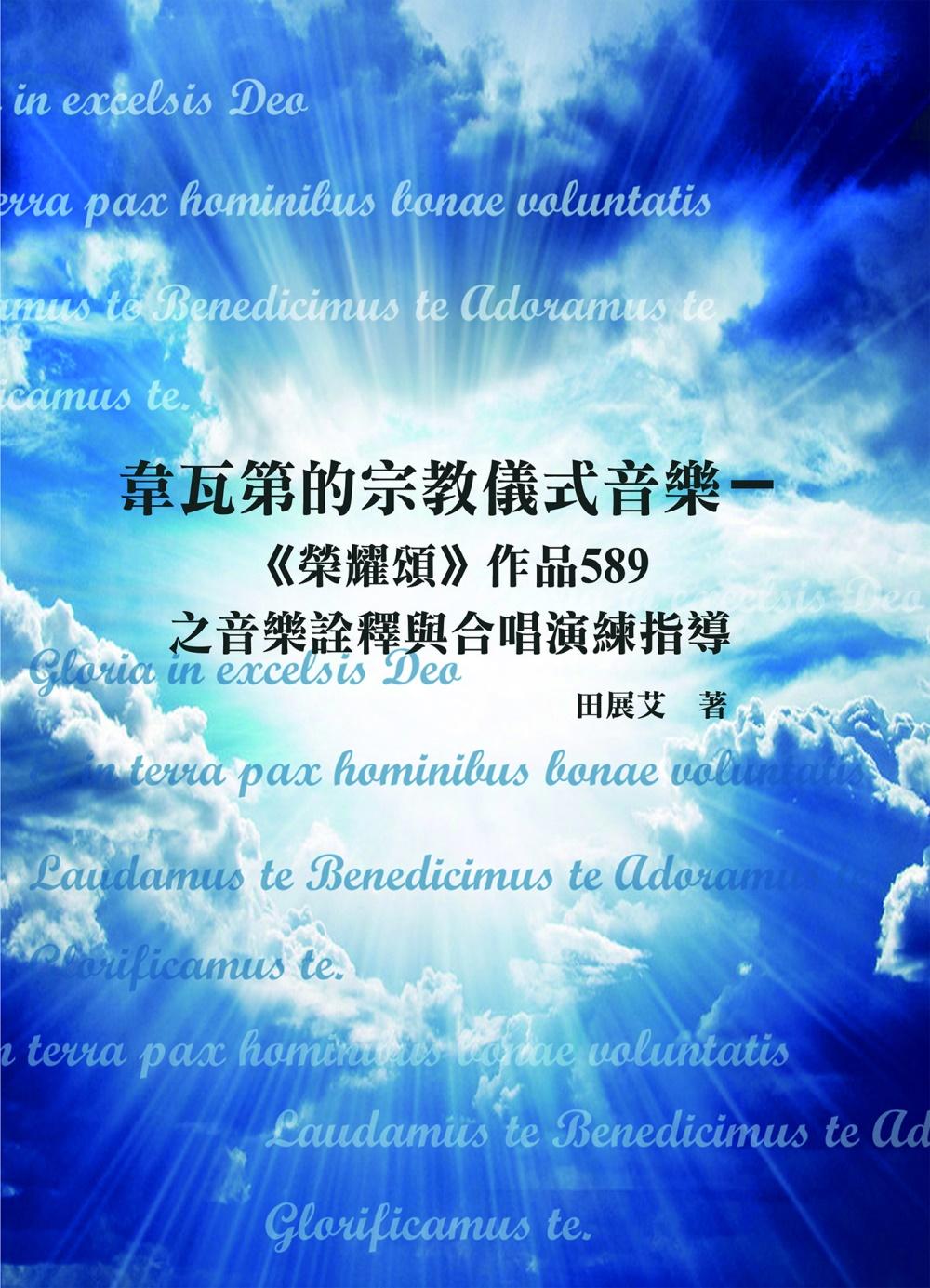 韋瓦第的宗教儀式音樂 : <<榮耀頌>>作品589之音樂詮釋與合唱演練指導